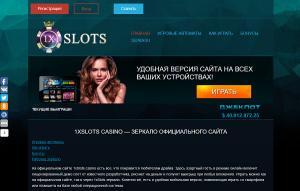 1xSlots casino – зеркало utilenergo.ru официальный сайт онлайн казино 1хСлотс