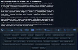 официальный сайт club vulkan