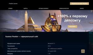 Казино Риобет - получи бонус Riobet Casino на официальном сайте nevsky-house.com