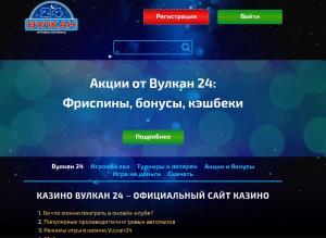 Вулкан официальный сайт cazino-vulcan24.com Играть онлайн в автоматы Vulcan24