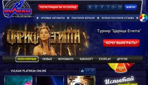 Вулкан Платинум онлайн wulcan-platinum.com