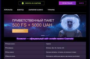 vinrajrada.org.ua Космолот онлайн