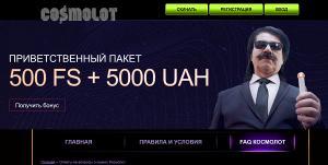 Космолот и национальная лотерея МСЛ cosmolot-casino-online.com.ua