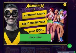 Войти онлайн, играть в Адмирал казино slot-online.top Admital X