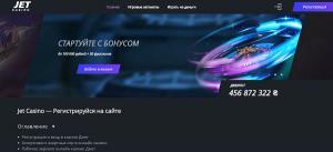 Jet Casino welcometochina.ru Зеркало официального сайта казино Джет