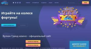 Казино cazino-vulcangrand.com Джойказино и регистрация