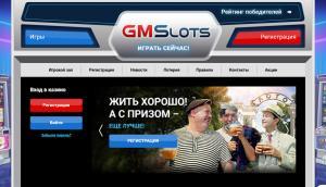 Доступное зеркало GMSlots cazino.gmsdelux.online/zerkalo/