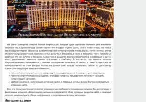azartopedia.com Азартопедия играть онлайн