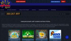 Игровые автоматы, в уже давно известном онлайн казино Вулкан Рояль, недавно найдены даже в Казахстане - royal-vulkan.kz