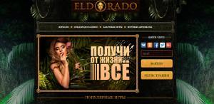 Эльдорадо официальный сайт eldorados-klub.com