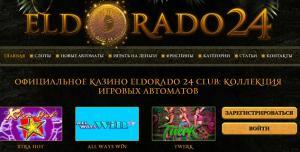 Улетные слоты Эльдорадо казино eldo24.org