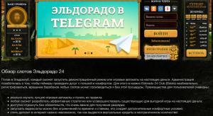 Казино Эльдорадо 24 - лучшие игровые автоматы Elslots Club