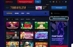 Сайт казино Вулкан wulcan-bonus.com
