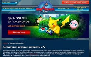 vulkanigri-online.com/igrovye-avtomaty-777