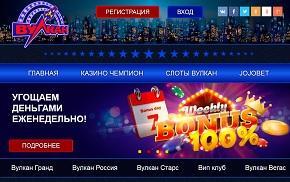 Игровые автоматы Вулкан на реальные деньги играть онлайн