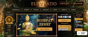 Казино Эльдорадо: официальный сайт - casinoeldorado-offical.com