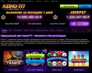 Официальный сайт Азино777 - kazino-online777.top