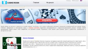 Опять играть в онлайн казино sto-slotov.com/casino/