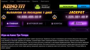 Рубим капусту в Три топора cazino-azimut777.top