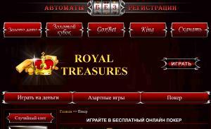 Онлайн покер: играть бесплатно и без регистрации avtomati-bez-registracii.com/poker Покер онлайн без денег