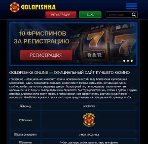 Казино Голдфишка Онлайн казино Голдфишка - официальный сайт клуба Goldfishka