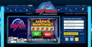 Слоты Вулкан играть онлайн