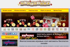 Игровые автоматы sloty-igrat.club играть онлайн в игровые автоматы