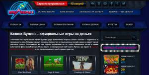 Казино Вулкан онлайн на деньги, официальный сайт casino vulcan