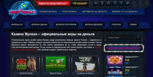 Казино Вулкан онлайн на деньги