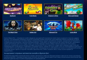 Казино Вулкан Бит (Vulkan Bit) - играть на официальном сайте
