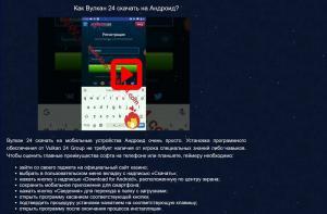 Скачать Вулкан 24 - мобильное приложение онлайн казино