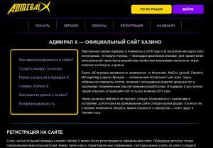 Адмирал Икс на demovies.ru