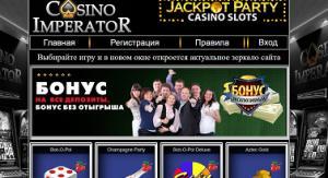 casino-imperator.name - Казино Император