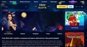 Игровые автоматы 2020 free-slots-hall.vip играть бесплатно и без регистрации в слоты онлайн