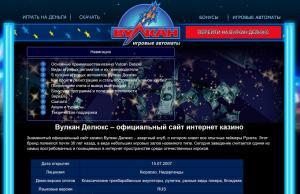 Вулкан Делюкс – официальный deluks-wulkan.com
