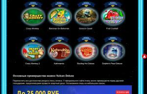 Казино Вулкан Делюкс  официальный сайт игровых автоматов