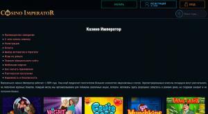 Официальный сайт казино Император kazinoall.com