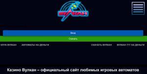 официальный сайт казино Вулкан play-wulcan-money.com
