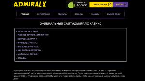 Admiral X онлайн казино - x-admiral.org