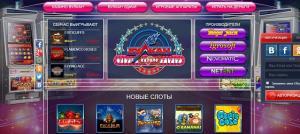 Вулкан играть в казино онлайн