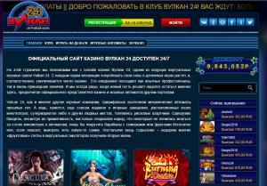 vulcan24-online.com - официальное игровое заведение Вулкан 24