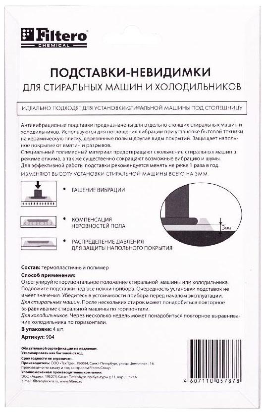 Filtero 904 подставки для стиральных машин и холодильников антивибрационные