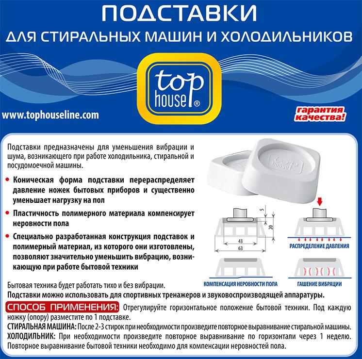 """Подставки для стиральных машин и холодильников """"Top House"""", 4 шт"""