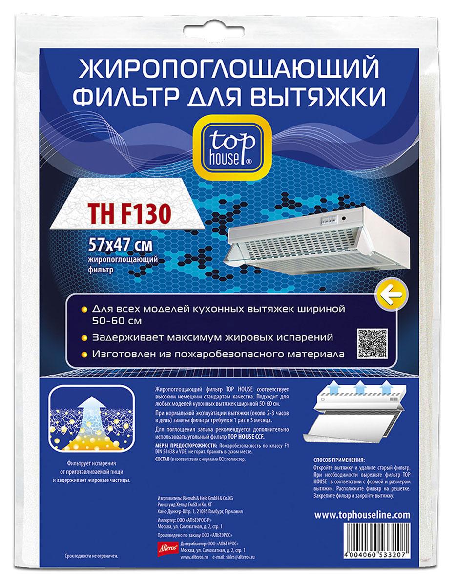 """Жиропоглощающий фильтр для вытяжки """"Top House"""", TH F130, 57 см х 47 см"""