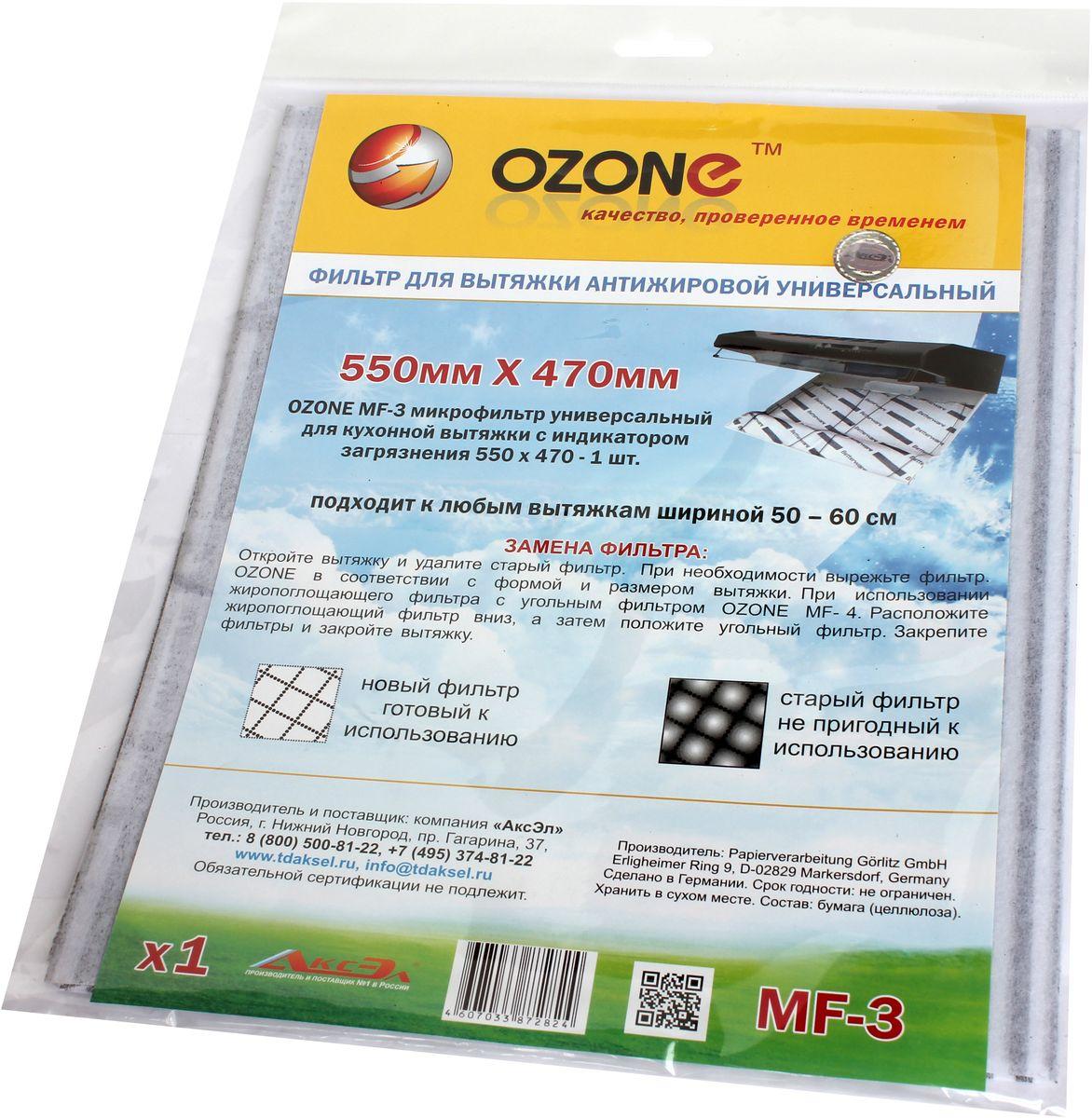Ozone MF-3, микрофильтр для вытяжки антижировой универсальный