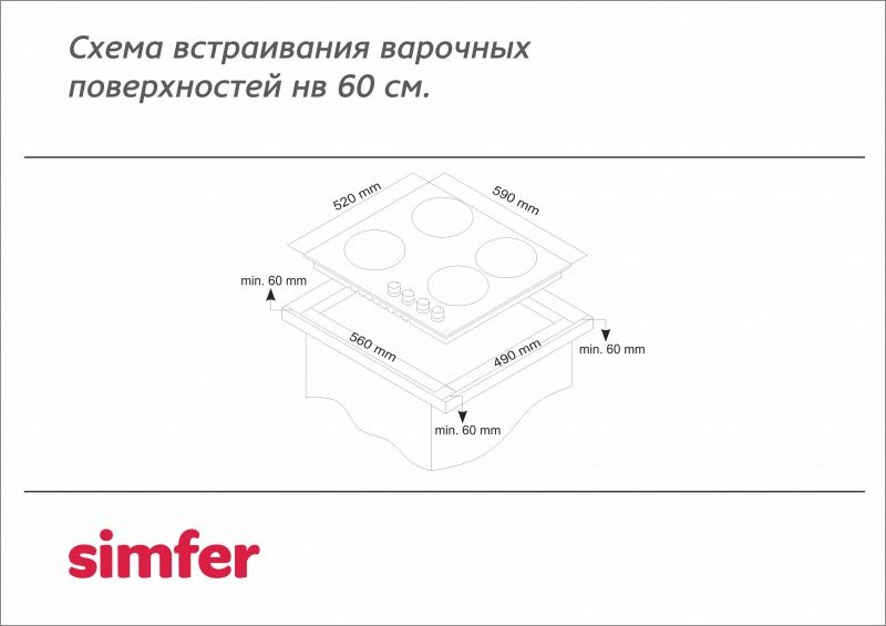 Simfer H60D14B011 панель варочная электрическая