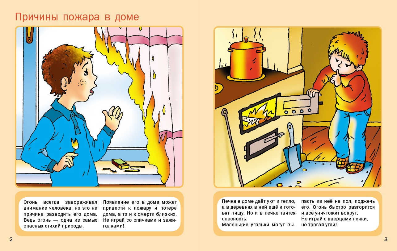 Правила поведения при пожаре. Дидактические карточки-картинки знакомят детей  опасными ситуациями, которые могут стать причиной пожара в квартире, на улице, на природе