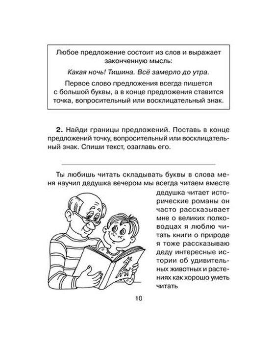 Игры и задания по развитию внимания