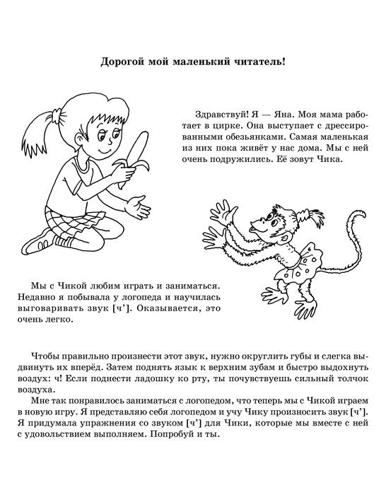 """Книжки-малышки. Приложение к пособию """"Обучение грамоте младших школьников с ЗПР"""""""