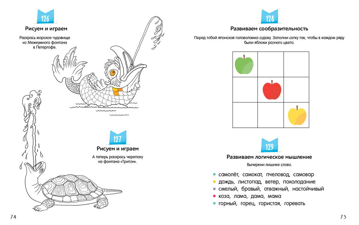 Царевна-лягушка. Раскраска для детей 6-7 лет
